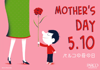 parco_mothers_day